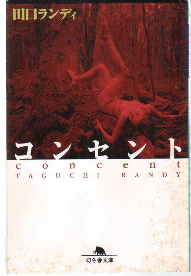 Image for CONCENT In Japanese Language